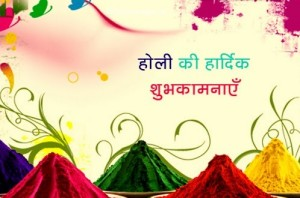 advance holi in hindi greetings cards images download for whatsapp fb