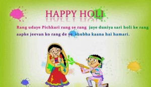advance holi shayari messages photos free download