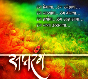 happy holi greetings marathi sms wishes messages