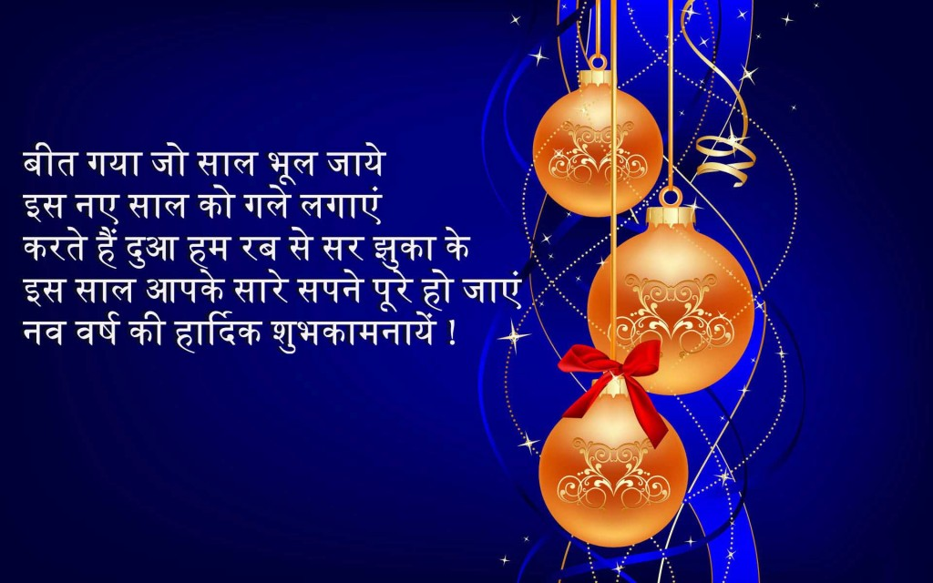 Hindi new year sms msg pics images with nav varsh wallpapers