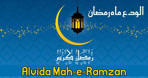 Alvida Jumma Mubarak Sms Wishes Pics Images Wallpaper