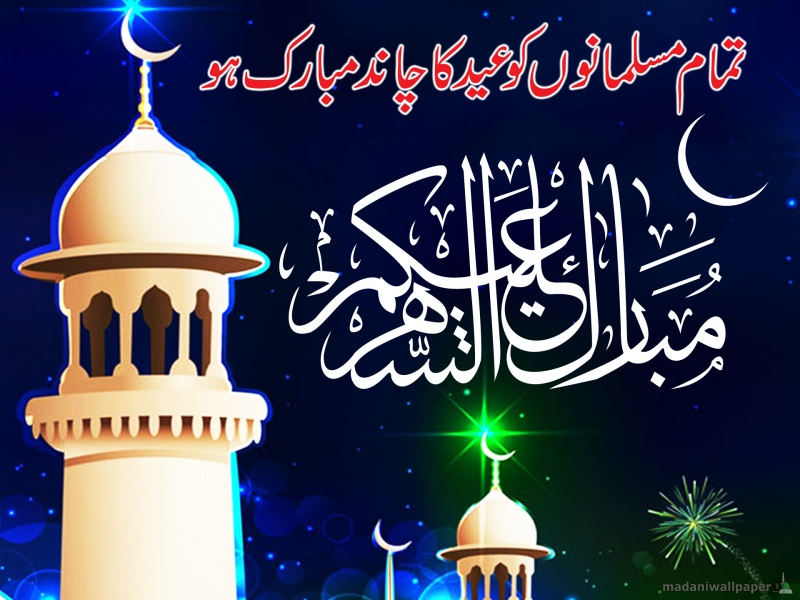 chand rat urdu eid mubarak photos desktop wallpapers msg