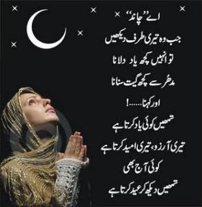 eid ka chand raat shayari ghazals 2016