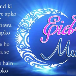 eid mubarak greetings card sms photos