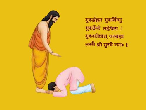 guru purnima english hindi sms marathi gujarati tamil sanskrit messages