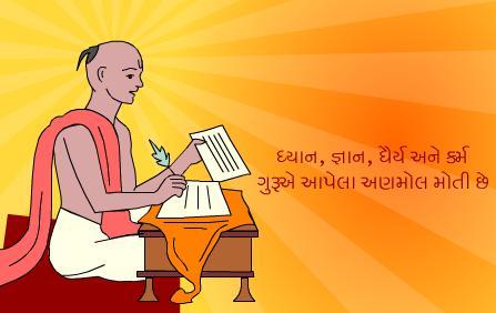 guru purnima marathi tamil sms msgs shayari quotes 2015