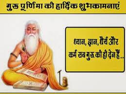guru purnima tweets status facebook sms pics shayari twitter
