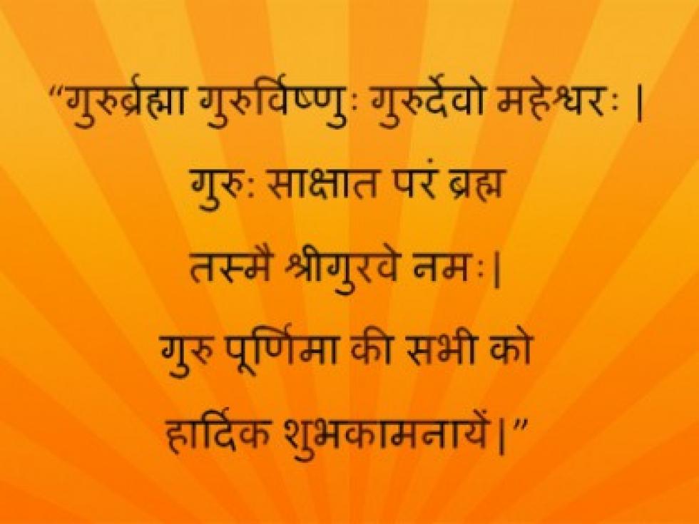 happy guru purnima shubhkamnaye sms msgs wallpaper sanskrit hindi