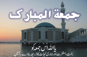 jumma-mubarak-in-urdu-wallpapers-pictures