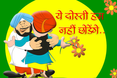 happy friendship day hindi wallpaper for free download