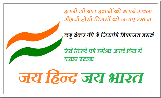 happy independence day sms in hindi fonts tiranga 15th august quotes shayari