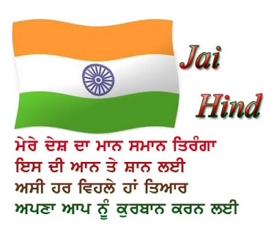 happy indpendence day sms in hindi shayari girlfriend boyfriend patriotic shayari