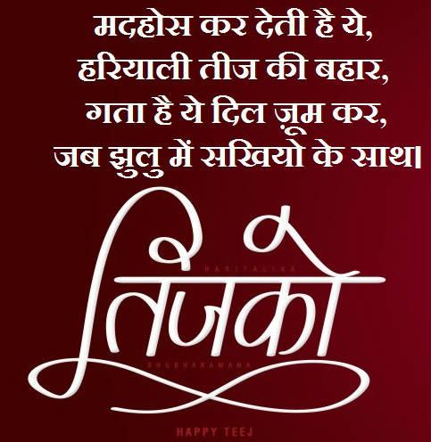 hariyali teej quotes hindi gujarati punjabi status pics