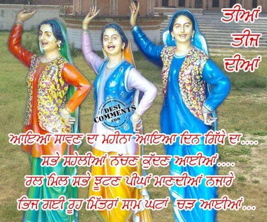 hariyali teej punjabi sms msgs wishes hd wallpaper free download