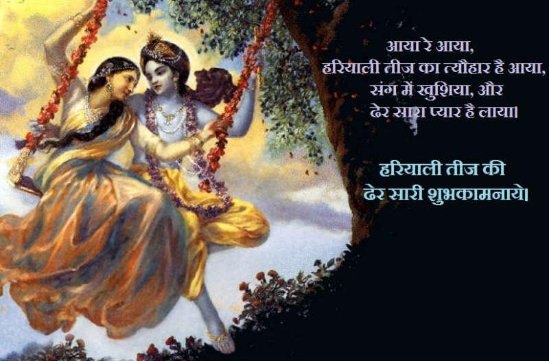 sawan hariyali teej hd wallpaper images pics shayari dp status jhula