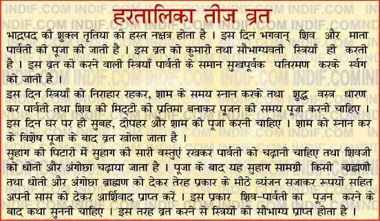 Hariyali Teej importance images wallpaper about Vrat Katha