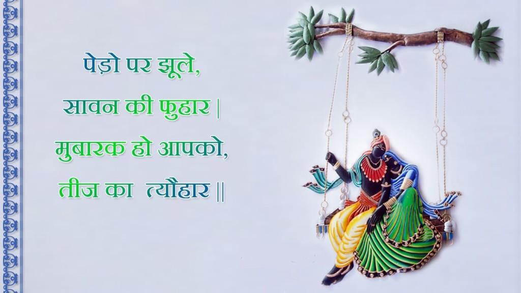 hariyali teej short msgs hindi status twitter shayari