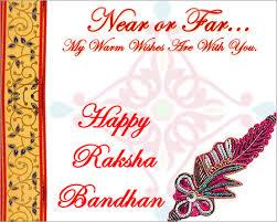 raksha bandhan rakshi greeting card wishes in hindi for ex lover