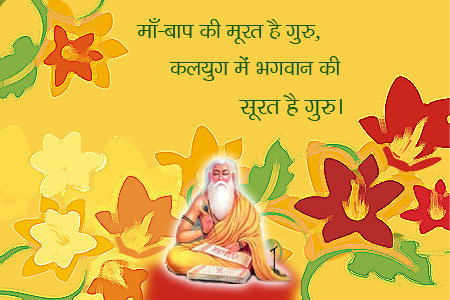 happy teachers day guru sms in hindi with hd photo status for fb whatsapp