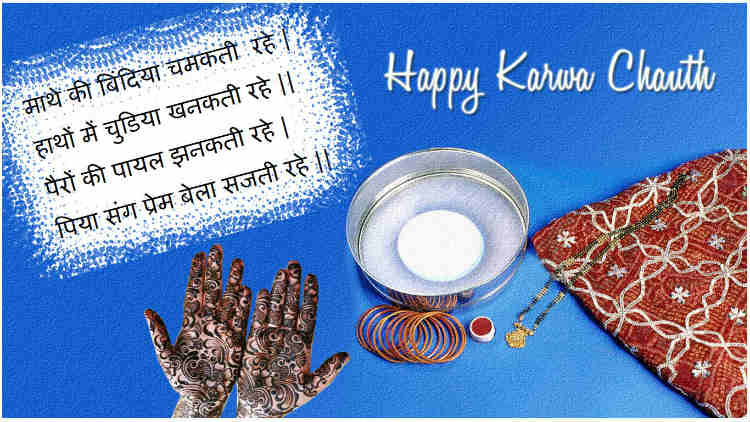Happy Karwa Chauth shayari sms in hindi for gf