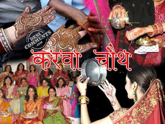 happy karwa Chauth 2015 Images wallpaper photo HD
