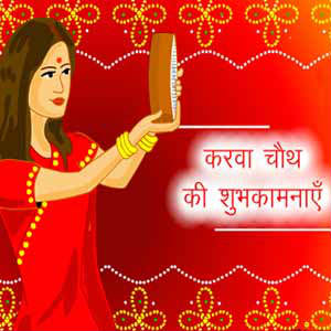 karwa Chauth shubhkamna wallpaper for whatsapp dp