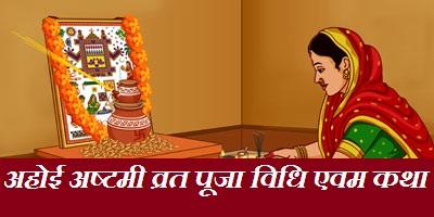 Ahoi Ashtami Puja shubh muhurat, Vrat Katha, Pujan Vidhi, date and time star sighting
