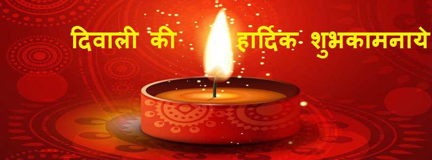 Diwali badhai facebook cover timeline with beautiful Diya