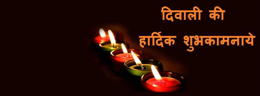 Diwali ki hardik badhai hd wallpaper for fb timeline 851x315