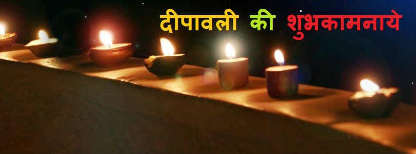 Diwali ki shubhkamnaye fb cover timeline Diya HD wallpaper