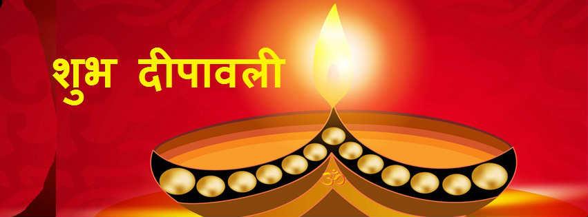 Diwali mubarak Diya images for fb cover timeline
