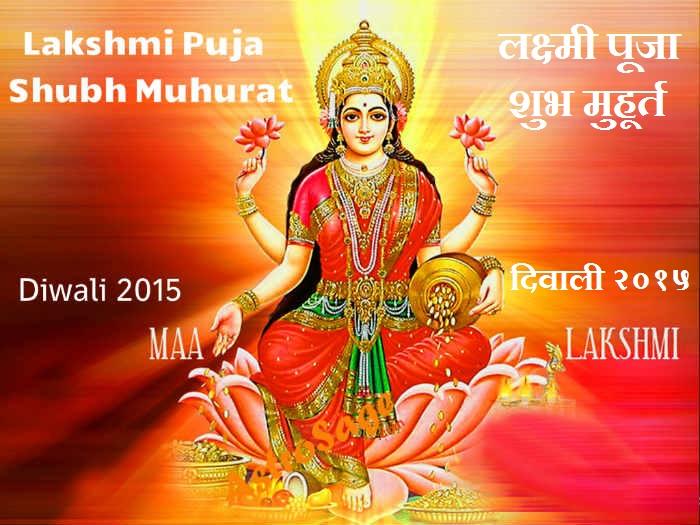Diwlai 2015 lakshmi puja shubh muhurat