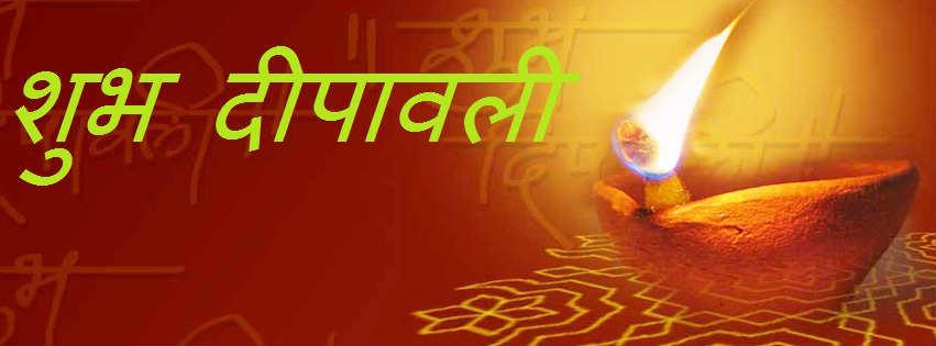 Shubh Deepawali amazing Deepak facebook cover timeline