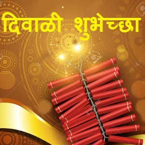 diwali shubhechha whatsapp dp profile images