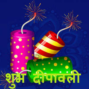 shubh deepawali 3d wallpaper for whatsapp dp profile