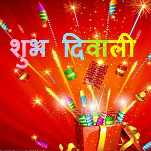 shubh diwali images pics for whatsapp dp profile
