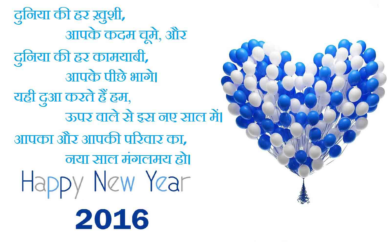 Happy New Year Shayari SMS MSG in hindi font