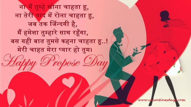 Propose day Hindi sms wallpaper for girlfriend