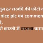 Shastro me is ko paap btaya gya hai jokes images