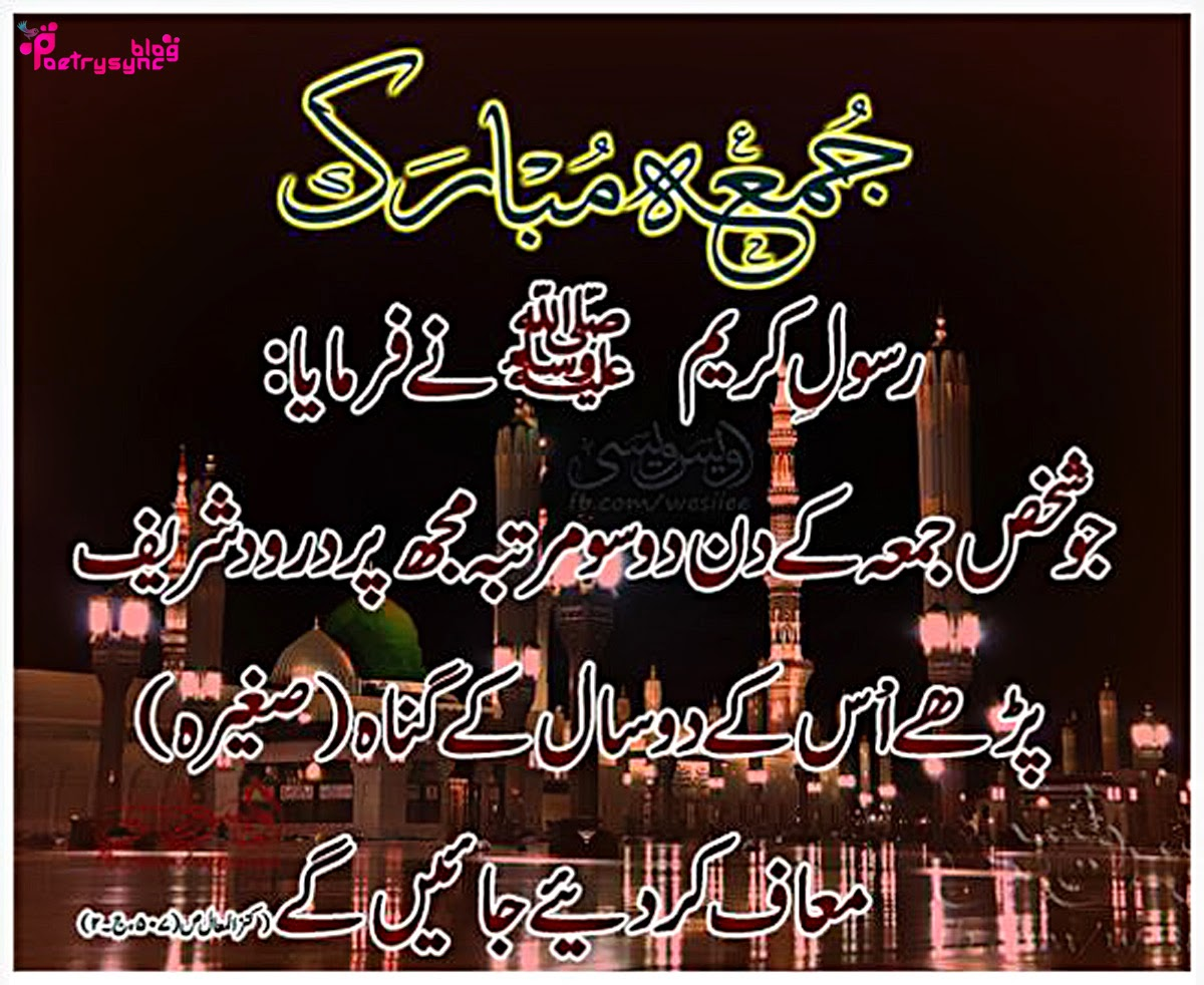Juma mubarak sms messages with images wallpaper free download