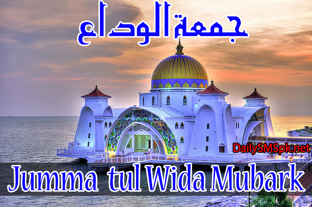 juma tula vida bye bye ramdan photo wallpaper free download