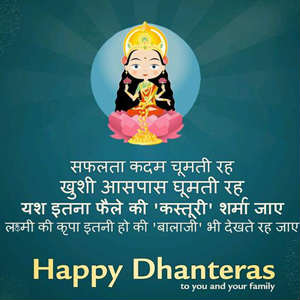 Advance-Dhanteras-wallpaper-for-Whatsapp-group