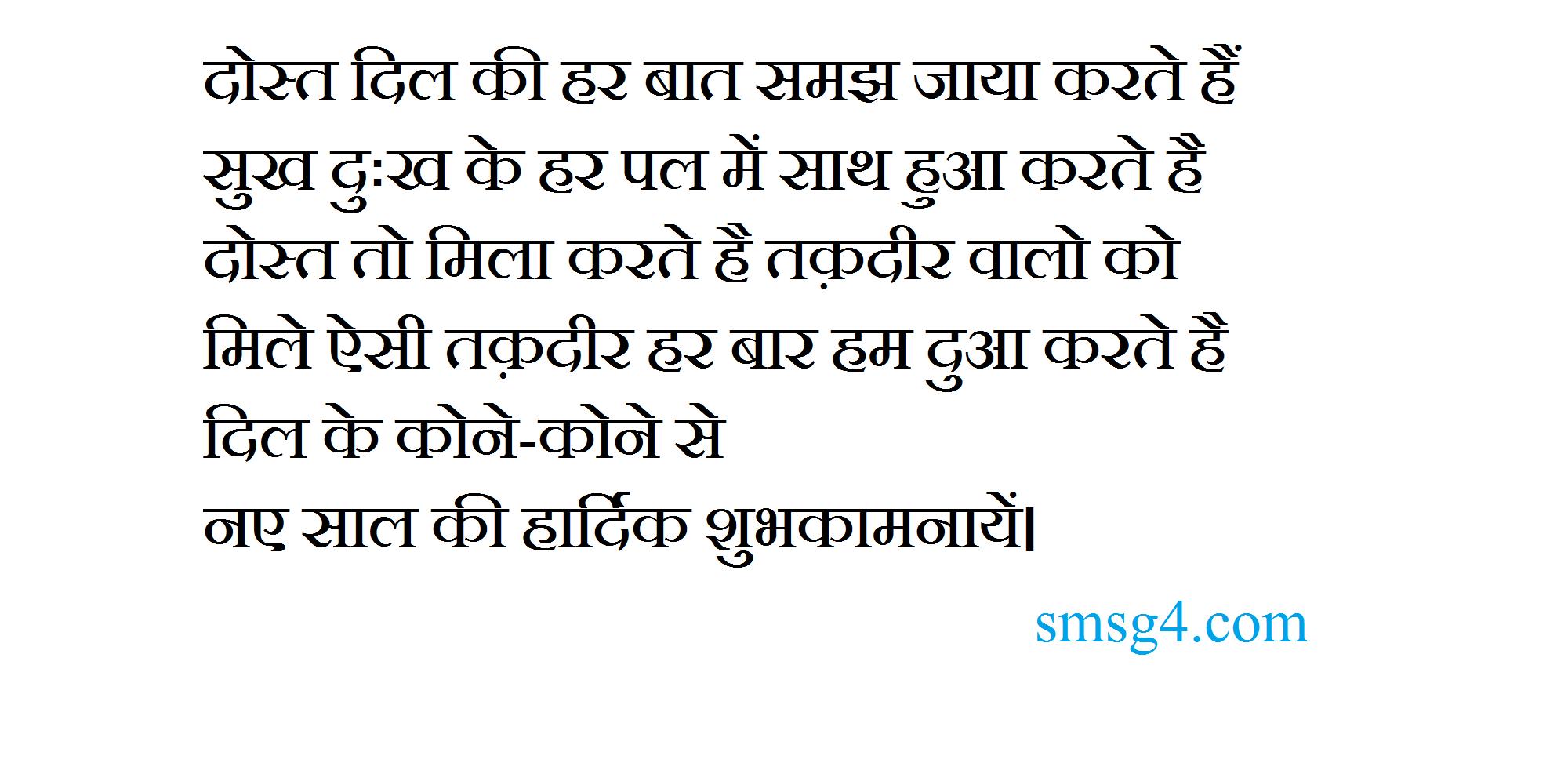 naya saal mubarak hindi shayari wallpaper new year hindi sms pic